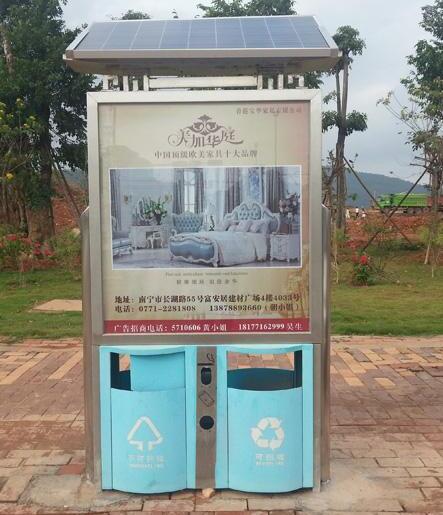 靈川太陽能廣告垃圾箱