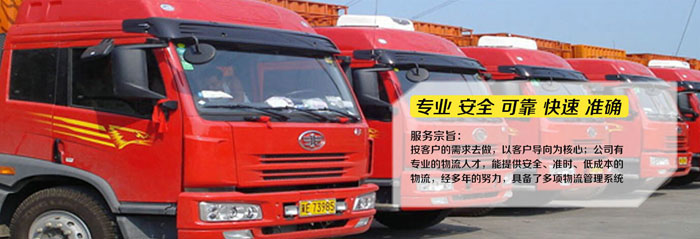 金州到襄樊物流专线公司