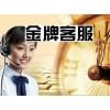 上海三菱空调售后服务电话