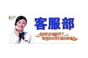 上海海尔空调售后服务电话