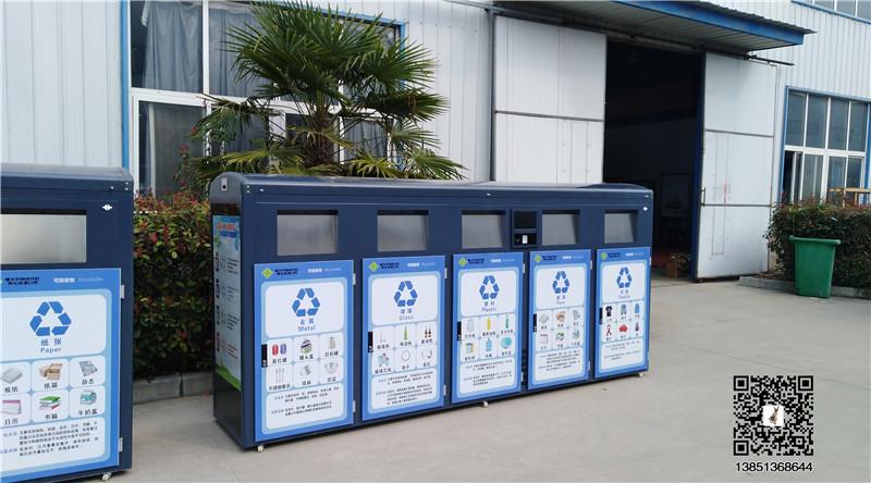 供应户外分类垃圾箱 兰州垃圾分类 称重积分4分类智能垃圾箱雨棚