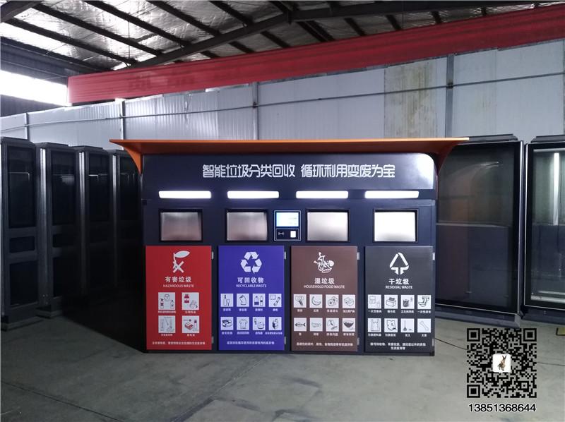 贵阳垃圾分类 小区分类垃圾亭 扫码积分兑换智能垃圾箱 管理平台