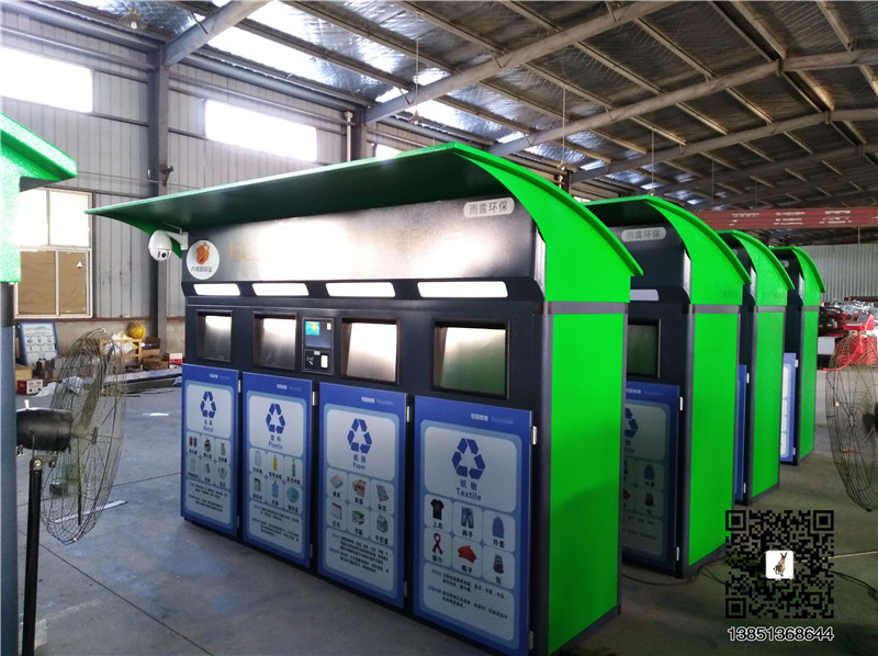供应户外分类垃圾箱 贵阳垃圾分类 称重积分4分类智能垃圾箱雨棚