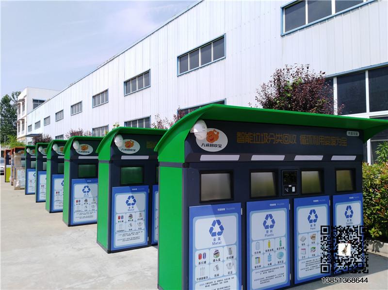 拉萨垃圾分类 小区分类垃圾亭 扫码积分兑换智能垃圾箱 管理平台