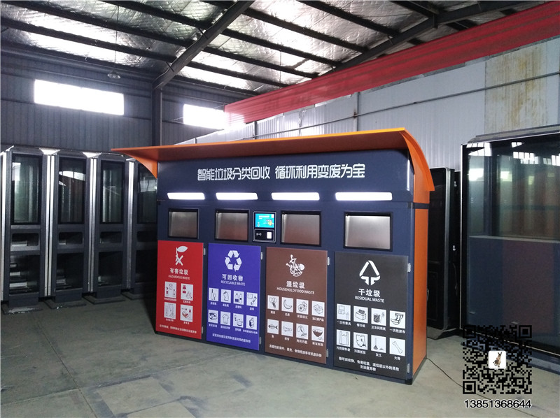 供应户外分类垃圾箱 咸阳垃圾分类 称重积分4分类智能垃圾箱雨棚