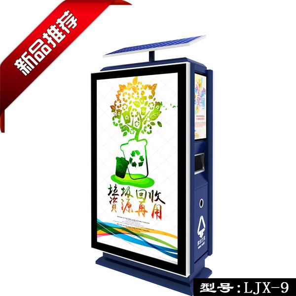 兰州广告垃圾箱 户外太阳能果皮箱 滚动广告自动换画厂家现货直销