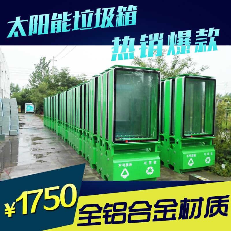 西宁广告垃圾箱 户外太阳能果皮箱 滚动广告自动换画厂家现货直销
