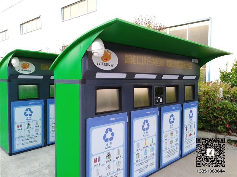 供应户外分类垃圾箱 银川垃圾分类 称重积分4分类智能垃圾箱雨棚