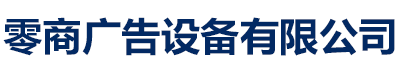 德成廣告制品廠