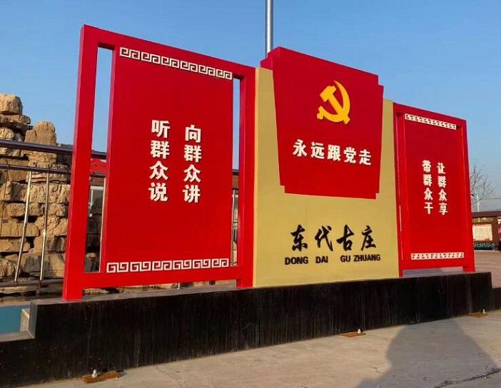 宣武社会主义核心价值观生产直营商家