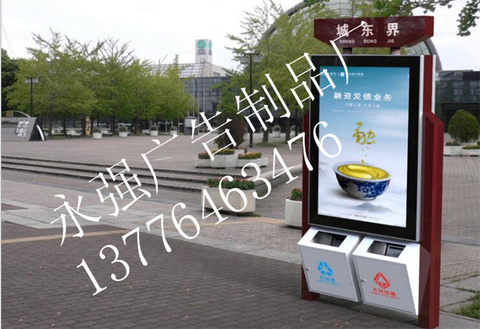 廣告垃圾箱價格咨詢