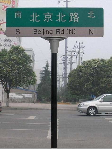 为商家牟利       当人们在马路边看到印有商家信息的指路牌时,相信大