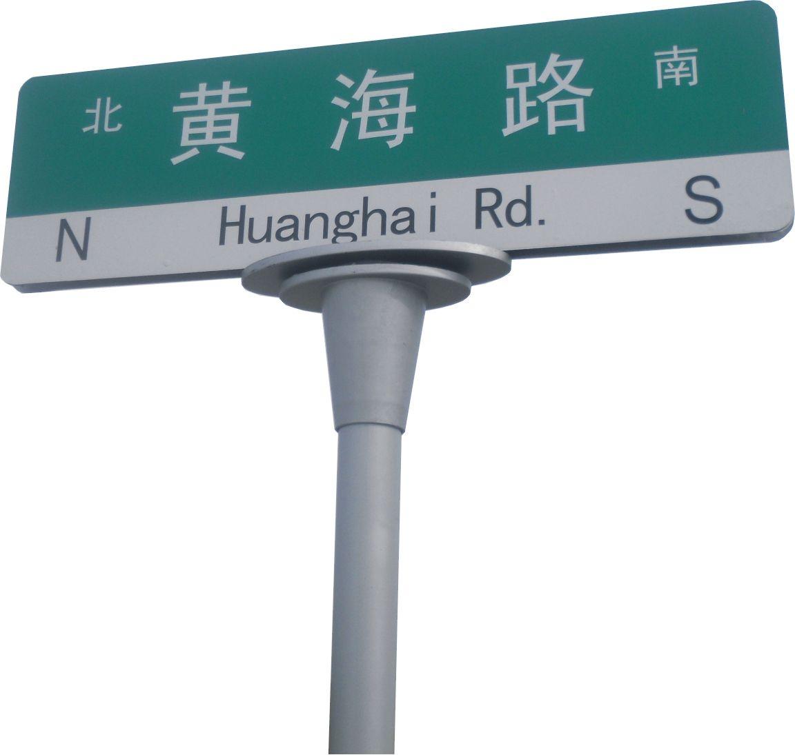 青浦指路牌誠信企業