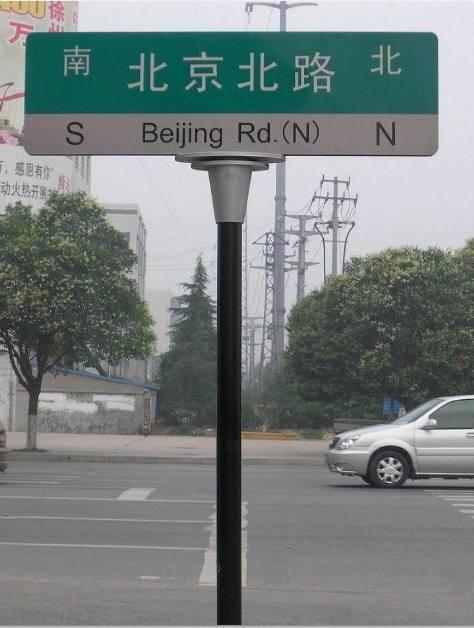 平谷.城.乡街道指示牌低价
