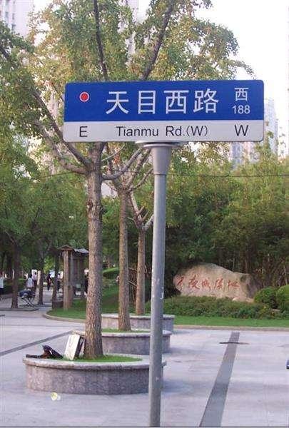 道路 施工警示路名牌.多少钱一个