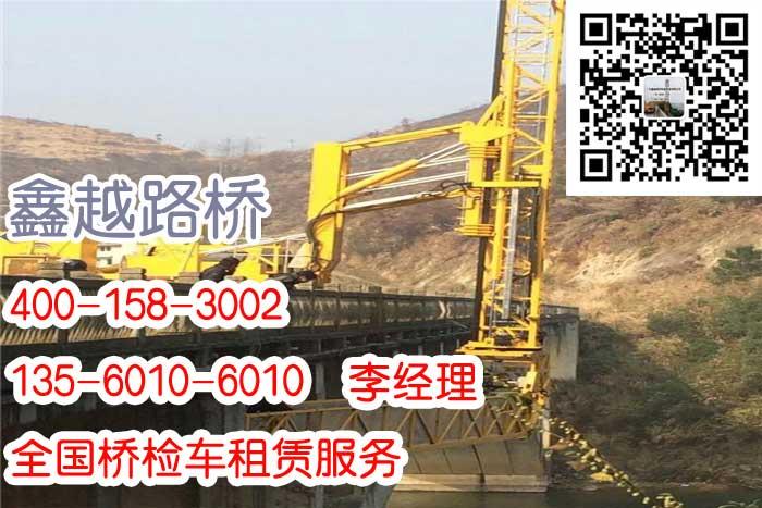 广州鑫越桥检车出租400-158-3002哪里有卖