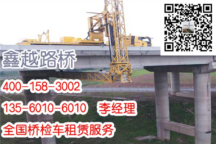 广州鑫越桥检车出租400-158-3002今日价格