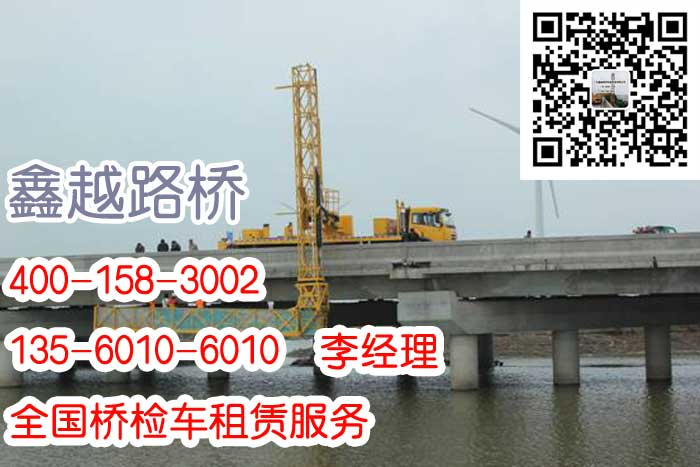 广州鑫越桥检车出租400-158-3002最新行情