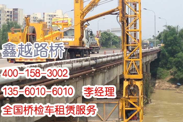 朝阳广州鑫越桥检车出租400-158-3002批发