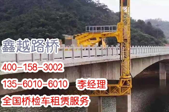 广州鑫越桥检车出租400-158-3002官网