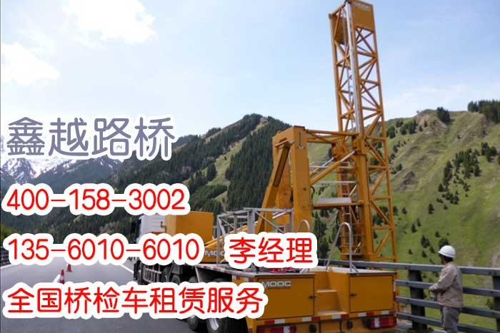 广州鑫越桥检车出租400-158-3002市场价