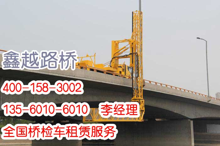 全国桥检车出租就找400-158-3002哪家便宜