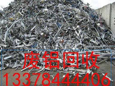 广州废铝回收哪家贵