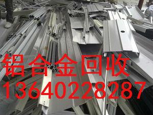 上海广州废铝回收今日价格