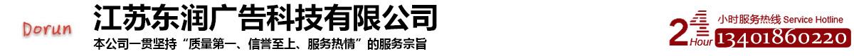 东润广告科技有限公司