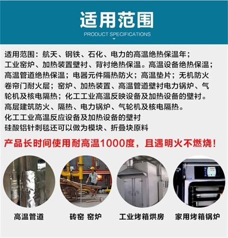 杨浦硅酸铝保温棉生产基地