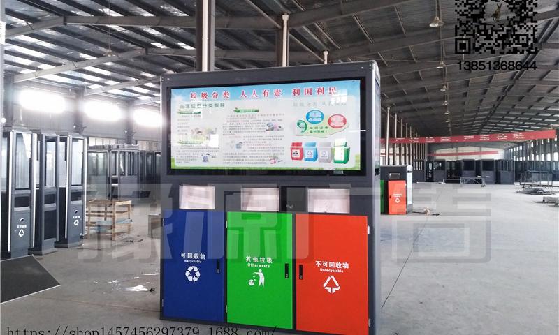西城智能垃圾箱远程管理