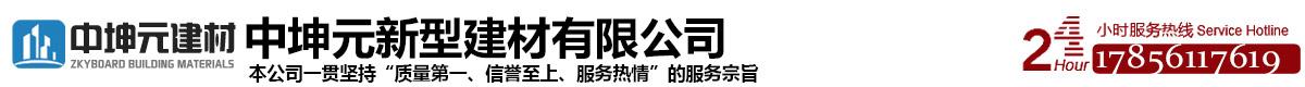 中坤元新型建材有限公司