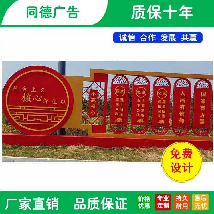 东城景区社会主义核心价值观标牌制作