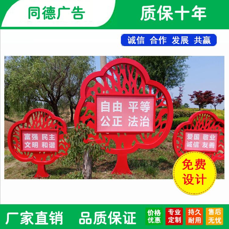中国梦户外展示牌核心价值观设计
