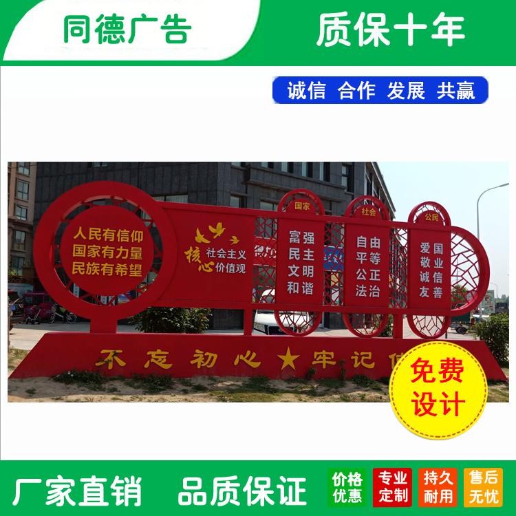 怀柔中国梦户外展示牌核心价值观厂家