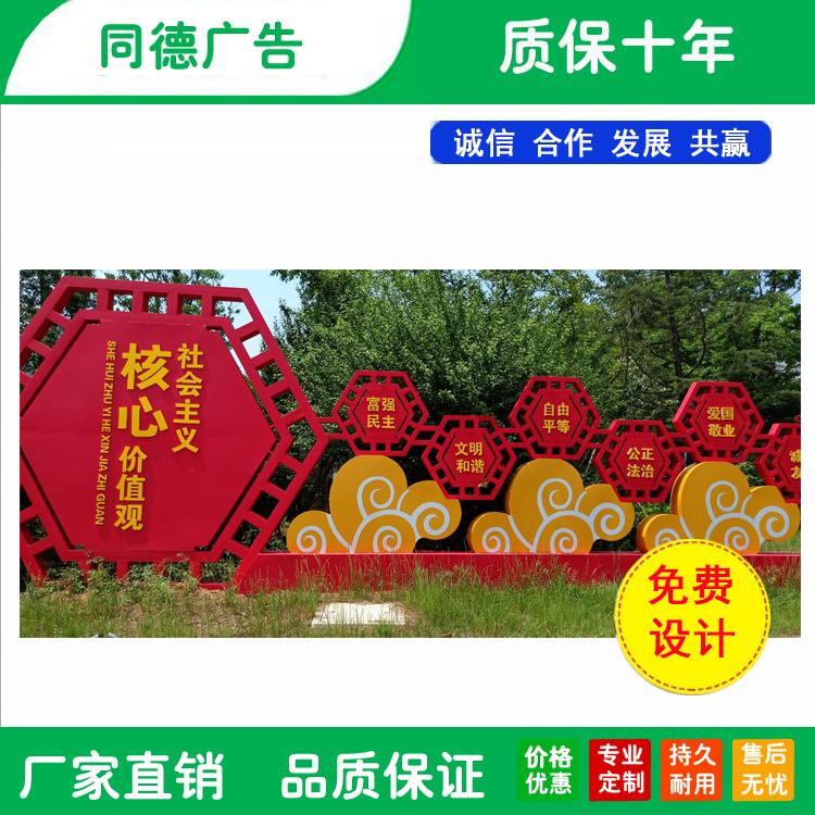 东城党建宣传牌社会主义核心价值观标牌定做
