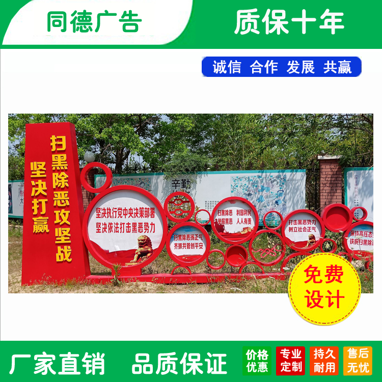 北京公益廣告牌生產廠家