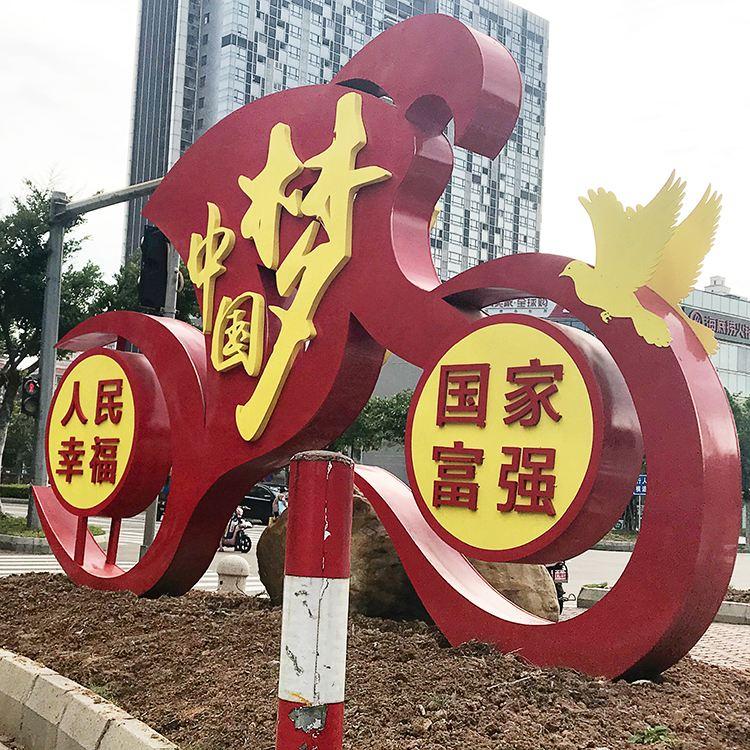 朝阳社会主义核心价值观尺寸规格