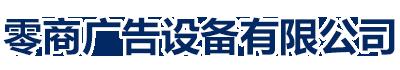 德成广告设备制品厂