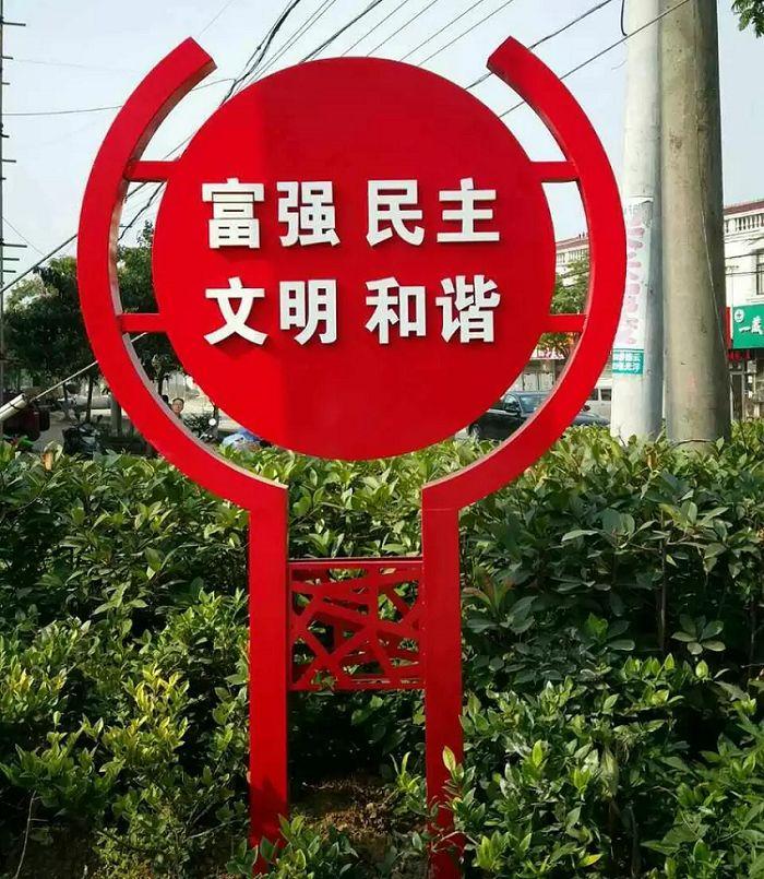 张家港价值观牌现货供应定制生产