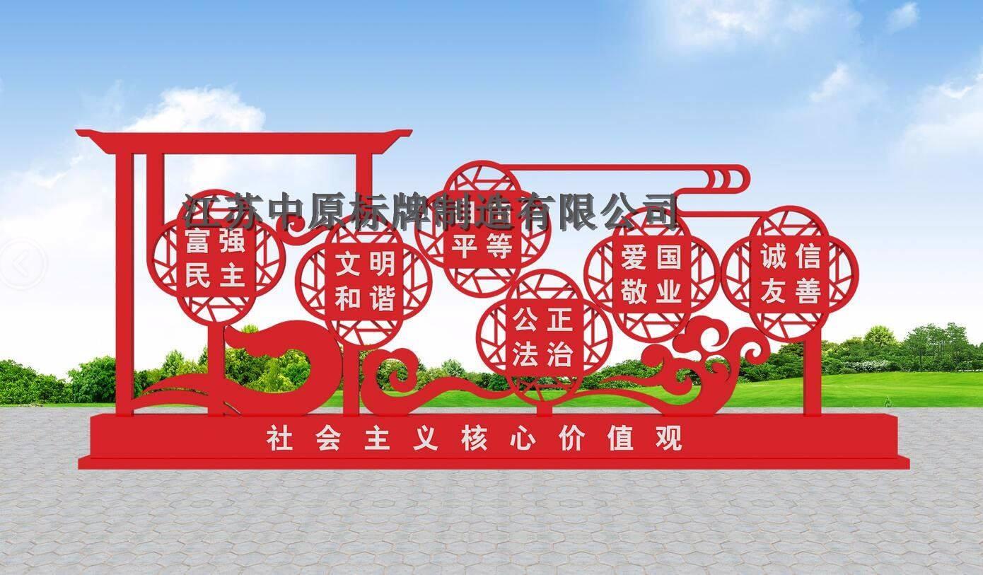 北京价值观标牌批发