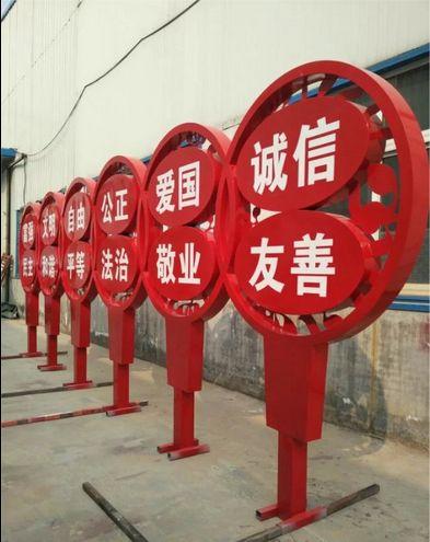 张家港价值观标牌个性化设计定制