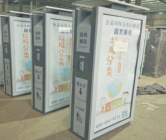 垃圾分类回收箱专业生产