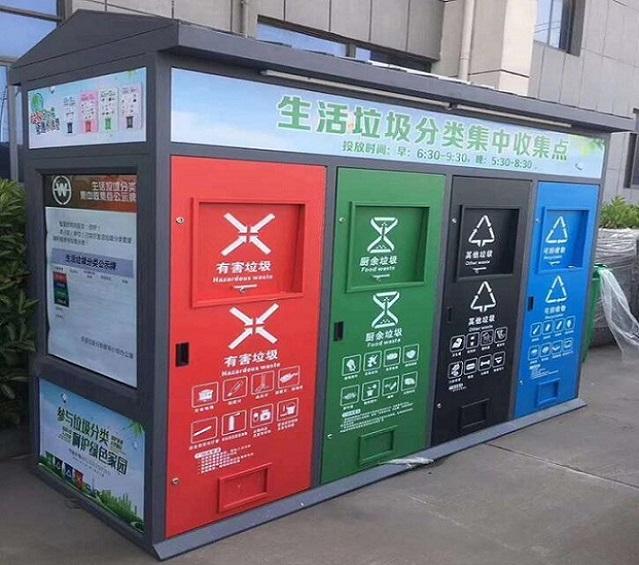 北京智能四分类垃圾箱最新报价