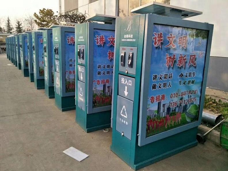 北京智能垃圾箱垃圾房优惠定制