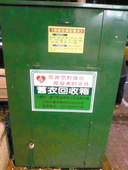杨浦旧衣回收箱图片