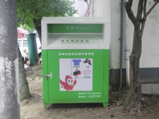 朝阳旧衣回收箱直销