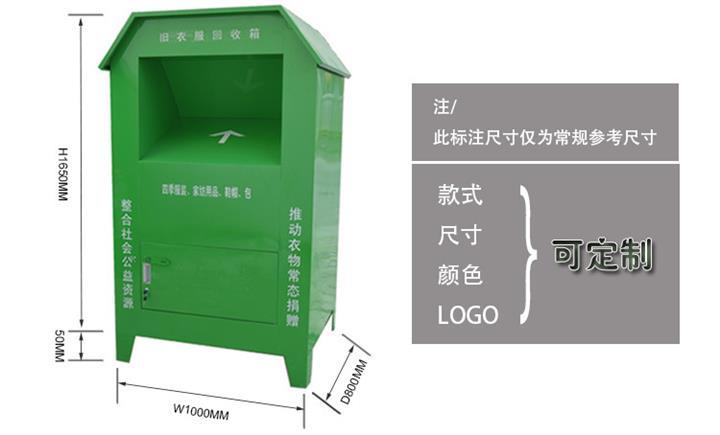 延庆旧衣回收箱生产技术一流
