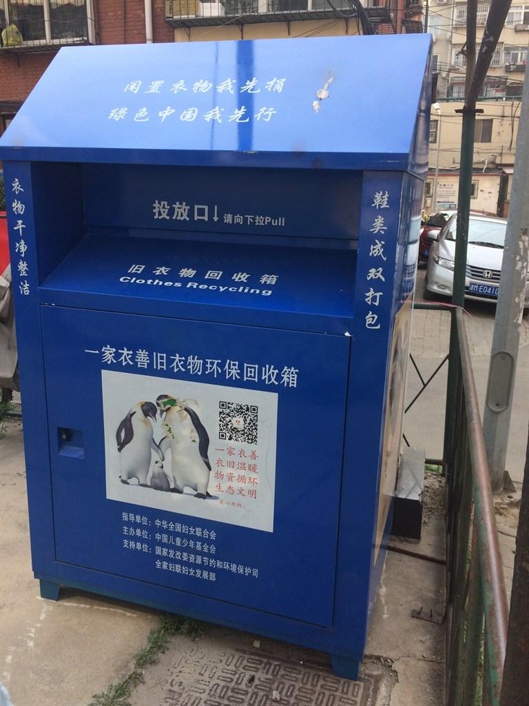 朝阳旧衣物回收箱图片