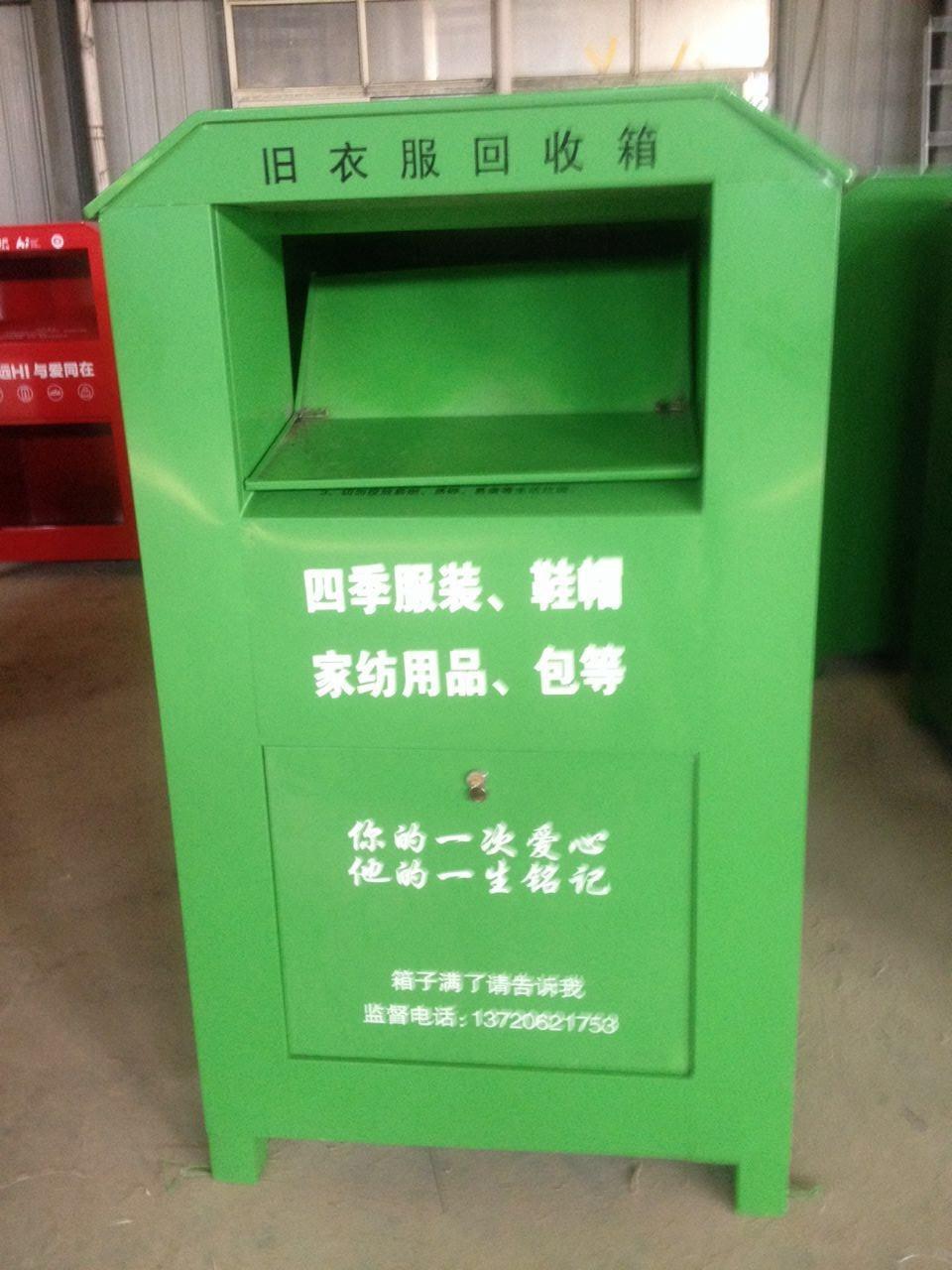 旧衣回收箱生产厂家直销